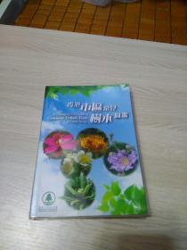 《香港市区常见树木图鉴》全彩