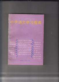 中学语文学习指南