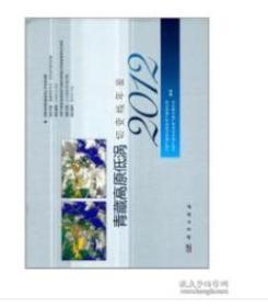《青藏高原低涡切变线年鉴2012》    《青藏高原低涡切变线年鉴2012》    H