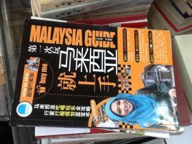 第一次玩马来西亚就上手