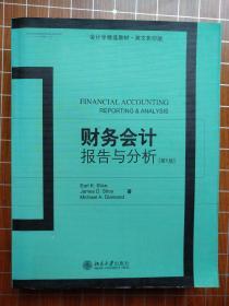 财务会计报告与分析(第六版)英文影印版