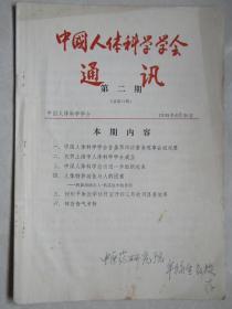 中国人体科学学会通讯[总13期]