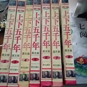 插图学习版:历史大教室(全三册)