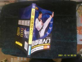 跆拳道入门 张峰 编 / 吉林科学技术出版社