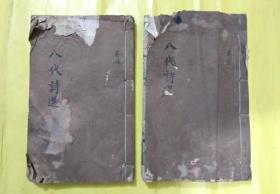 八代诗选 清光绪线装木刻版 卷一,卷六(2册合售)
