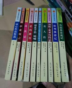 语文新课标必读丛书(10合售)