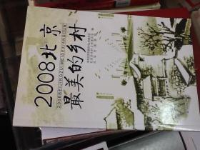 2008北京最美的乡村