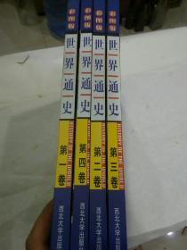 世界通史 4卷全,彩图版(精装16开)