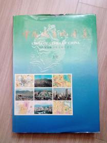 《中国城市地图集》上下册