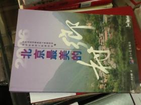 2006北京最美的村乡