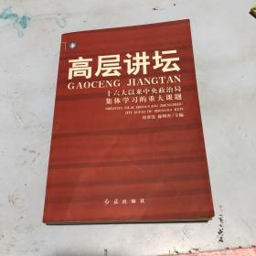 高层讲坛 十六大以来中央政治局集体学习的重大课题 下