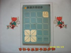象棋开局初步