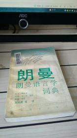 朗曼语言学词典