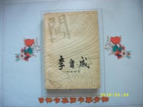 李自成(第一卷下册)
