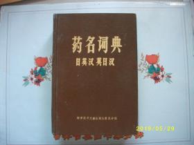 药名词典 英日汉 汉日英