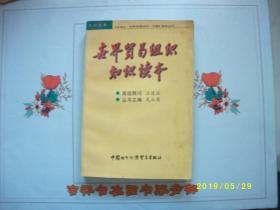 世界贸易组织知识读本