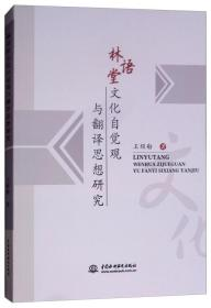 林语堂文化自觉观与翻译思想研究