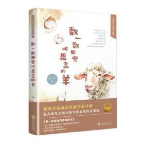 (微残)当代著名作家美文典藏:数一数那些叫思念的羊