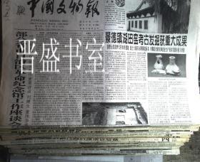 中国文物报 以图为准计175张同出