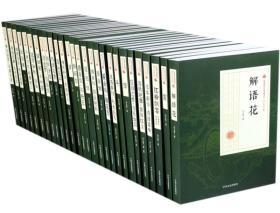 民国通俗小说典藏文库(冯玉奇卷第1辑套装共28册)