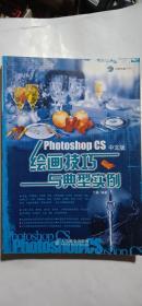 Photoshop CS中文版绘画技巧与典型实例