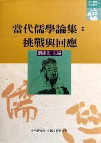 预售【外图台版】当代儒学论集-挑战与回应 / 刘述先 中研院-中国文哲研究所