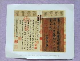 《快雪时晴贴》王羲之【晋 】纸本墨色(北京故宫博物馆藏)