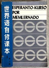 世界语自修课本1 李士俊编著