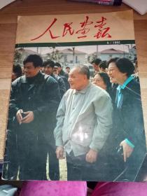 人民画报1992.6