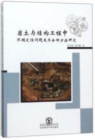 岩土与结构工程中不确定性问题及其分析方法研究
