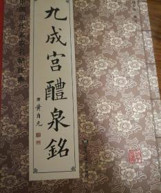 中国历代名家名帖经典:(清)黄自元 《九成宫醴泉铭》