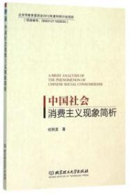中国社会消费主义现象简析