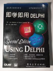 即学即用DELPHI