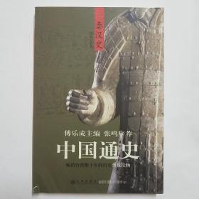 中国通史  秦汉史