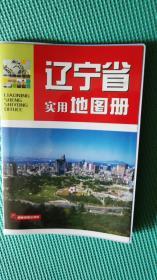 辽宁省实用地图册