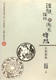 理解、诠释与儒家传统:比较观点