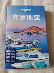Lonely Planet:克罗地亚(2015年全新版)