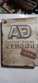 Photoshop+Illustrator完美创意设计