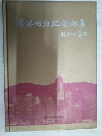 香港回归纪念邮集(纪念封1张·17张邮票)