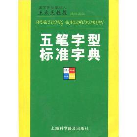 五笔字型标准字典