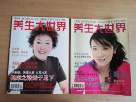 养生大世界2007年2月A/B版、3月A版(两册合售)【实物拍图  品相自鉴】