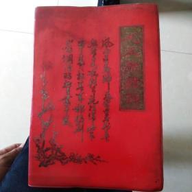 毛主席诗词—————品好无缺页