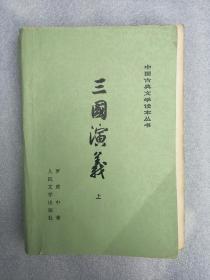 三国演义上册(中国古典文学读本丛书)