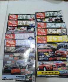 汽车博览 2010【1.2.3.4.5.6.7.8】
