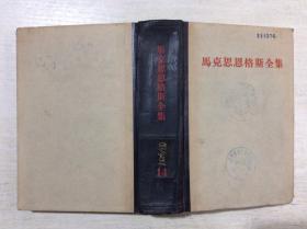 马克思恩格斯全集  第14卷  黑脊灰面(精装)