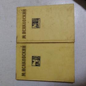 依萨柯夫斯基   两卷集  俄文原版  两本合售