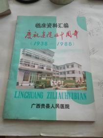 广西贵县人民医院,庆祝建院五十周年(1938-1988),临床资料汇编