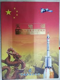 天地颂·中国航天创建四十五周年(邮票册)