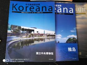 中文版高丽亚那 韩国文化和艺术 2005秋季号冬季号