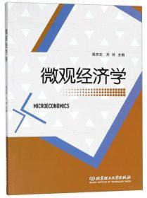 微观经济学(本科教材)